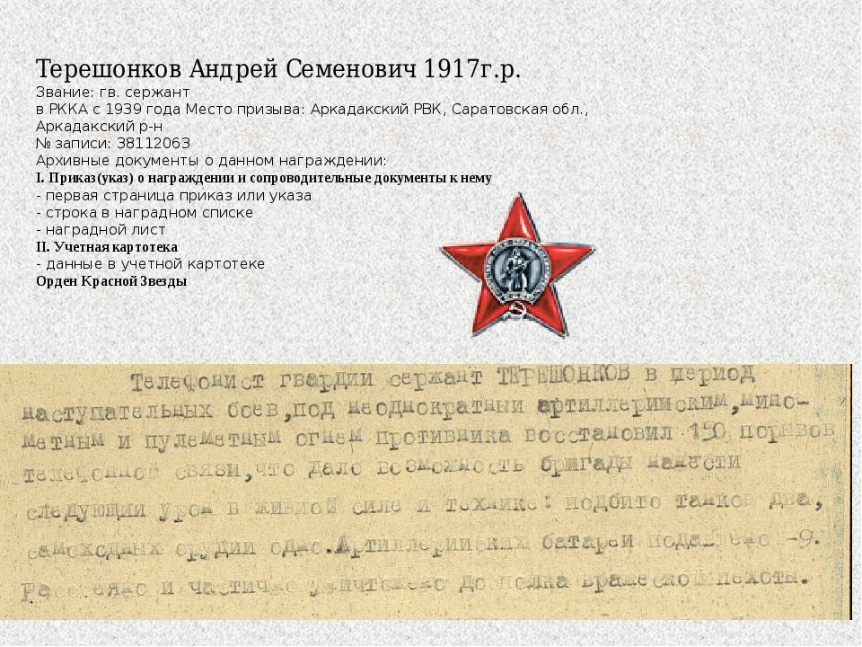 Терешонков Андрей Семенович1917г.р. Звание: гв. сержант в РККА с 1939 года...