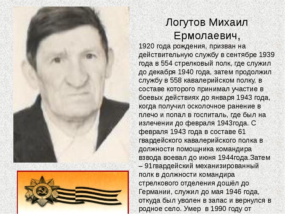 Логутов Михаил Ермолаевич, 1920 года рождения, призван на действительную служ...