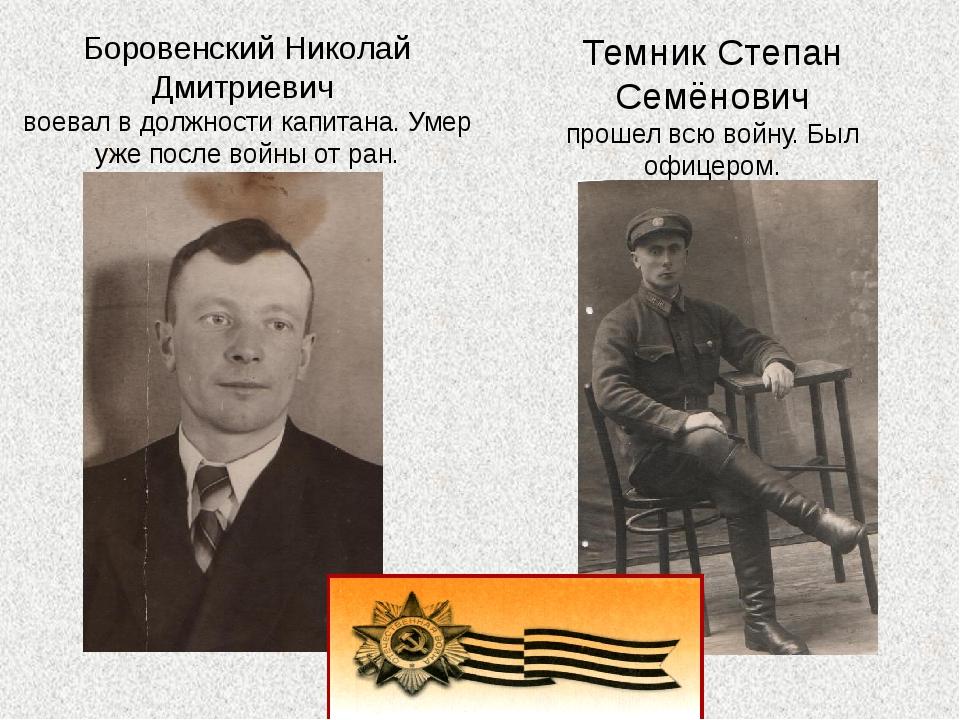 Темник Степан Семёнович прошел всю войну. Был офицером. Боровенский Николай Д...