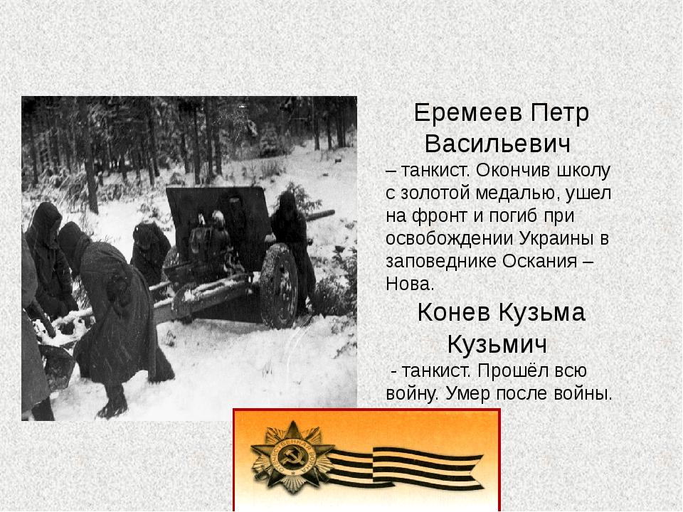 Еремеев Петр Васильевич – танкист. Окончив школу с золотой медалью, ушел на ф...