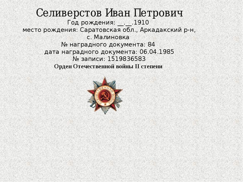 Селиверстов Иван Петрович Год рождения: __.__.1910 место рождения: Саратовск...