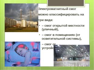Электромагнитный смог можно классифицировать на три вида: – смог открытой мес