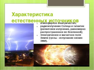 Характеристика естественных источников ЭМС атмосферное электричество; радиоиз