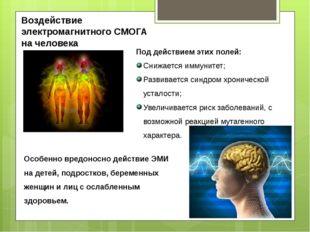 Под действием этих полей: Снижается иммунитет; Развивается синдром хроническо