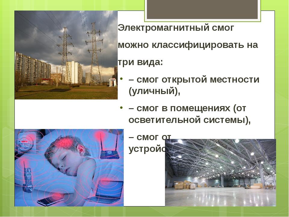 Электромагнитный смог можно классифицировать на три вида: – смог открытой мес...