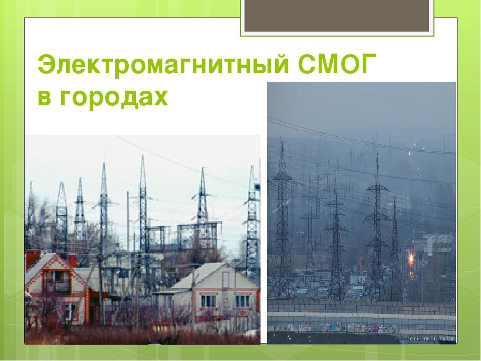 Электромагнитный СМОГ в городах