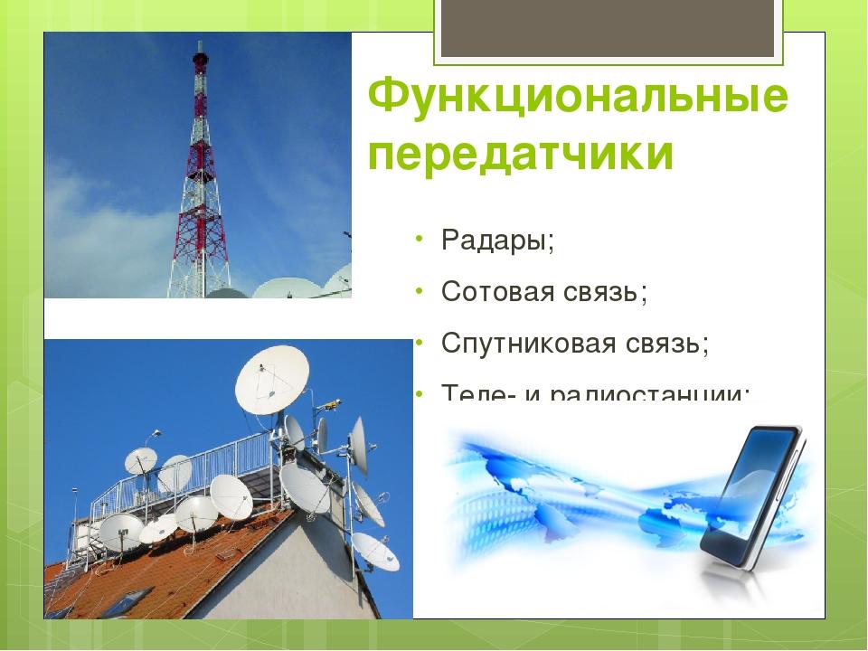 Функциональные передатчики Радары; Сотовая связь; Спутниковая связь; Теле- и...