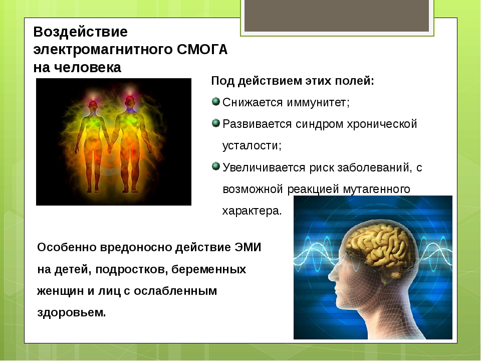 Под действием этих полей: Снижается иммунитет; Развивается синдром хроническо...
