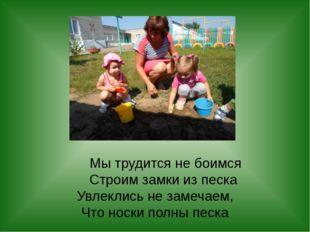 Мы трудится не боимся Строим замки из песка Увлеклись не замечаем, Что носки