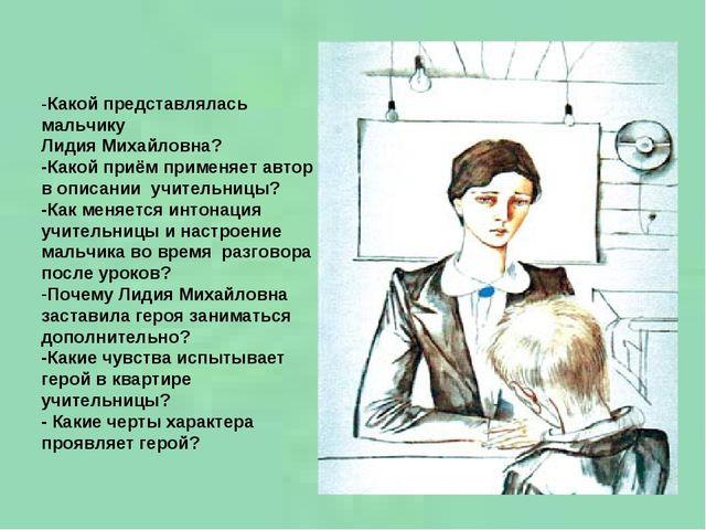 -Какой представлялась мальчику Лидия Михайловна? -Какой приём применяет автор...
