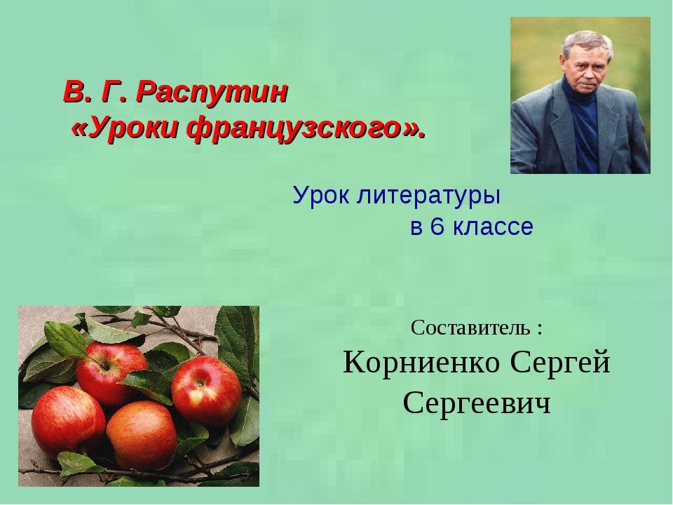 В. Г. Распутин «Уроки французского». Урок литературы в 6 классе Составитель :...