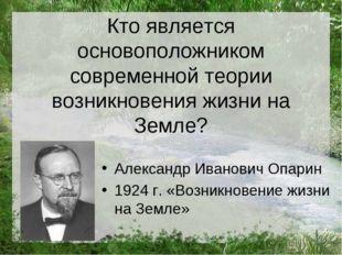 Кто является основоположником современной теории возникновения жизни на Земле