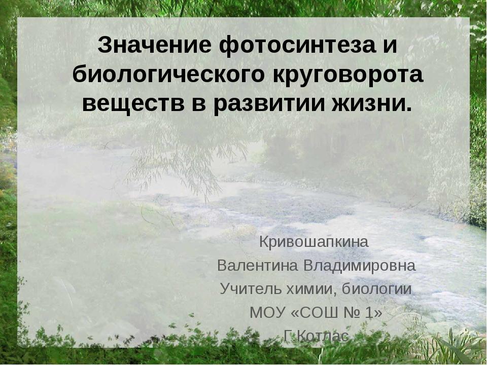 Значение фотосинтеза и биологического круговорота веществ в развитии жизни. К...