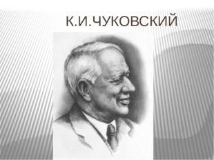 К.И.ЧУКОВСКИЙ
