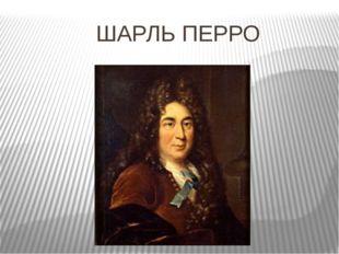 ШАРЛЬ ПЕРРО