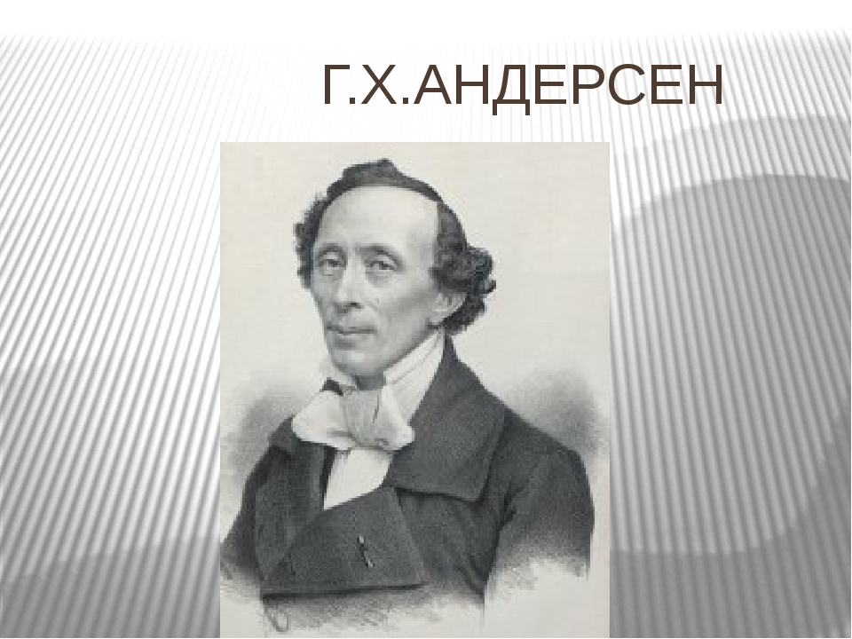 Г.Х.АНДЕРСЕН