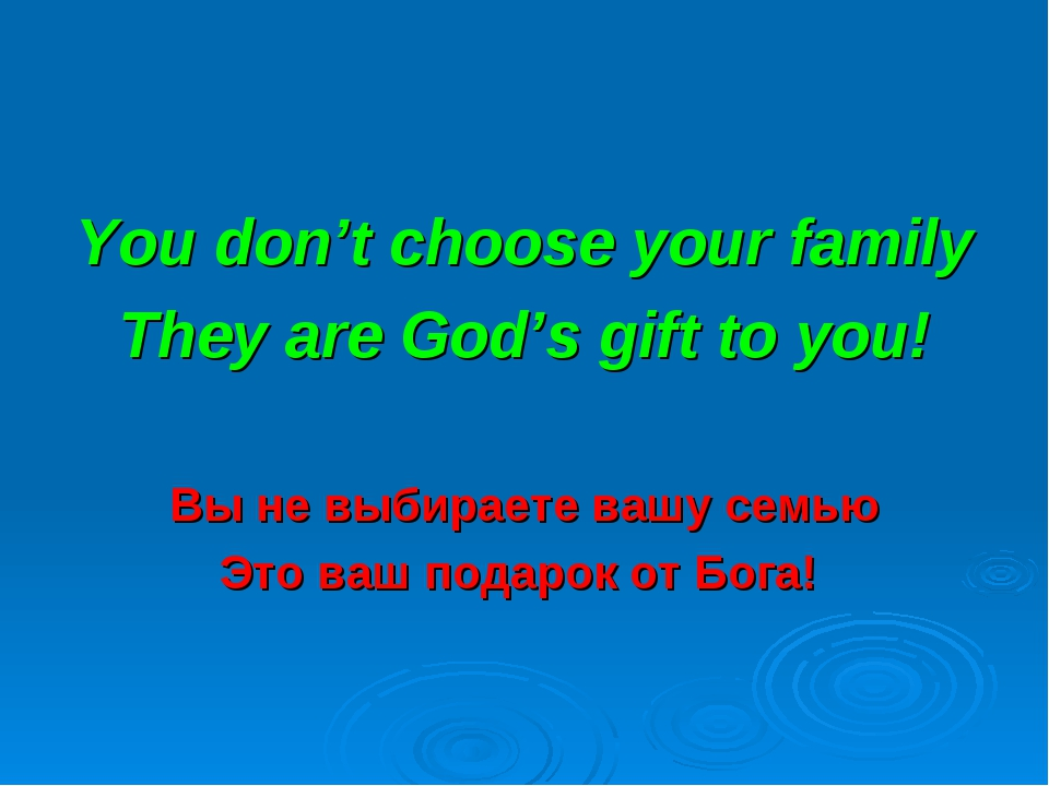 You don't choose your family They are God's gift to you! Вы не выбираете вашу...