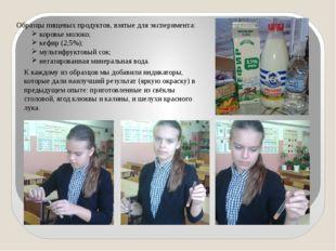 Образцы пищевых продуктов, взятые для эксперимента: коровье молоко; кефир (2,