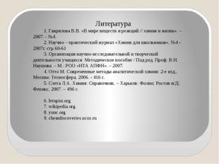 Литература 1. Гаврилова В.В. «В мире веществ и реакций // химия и жизнь». – 2