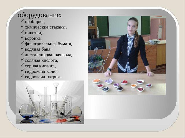 оборудование: пробирки, химические стаканы, пипетки, воронка, фильтровальная...