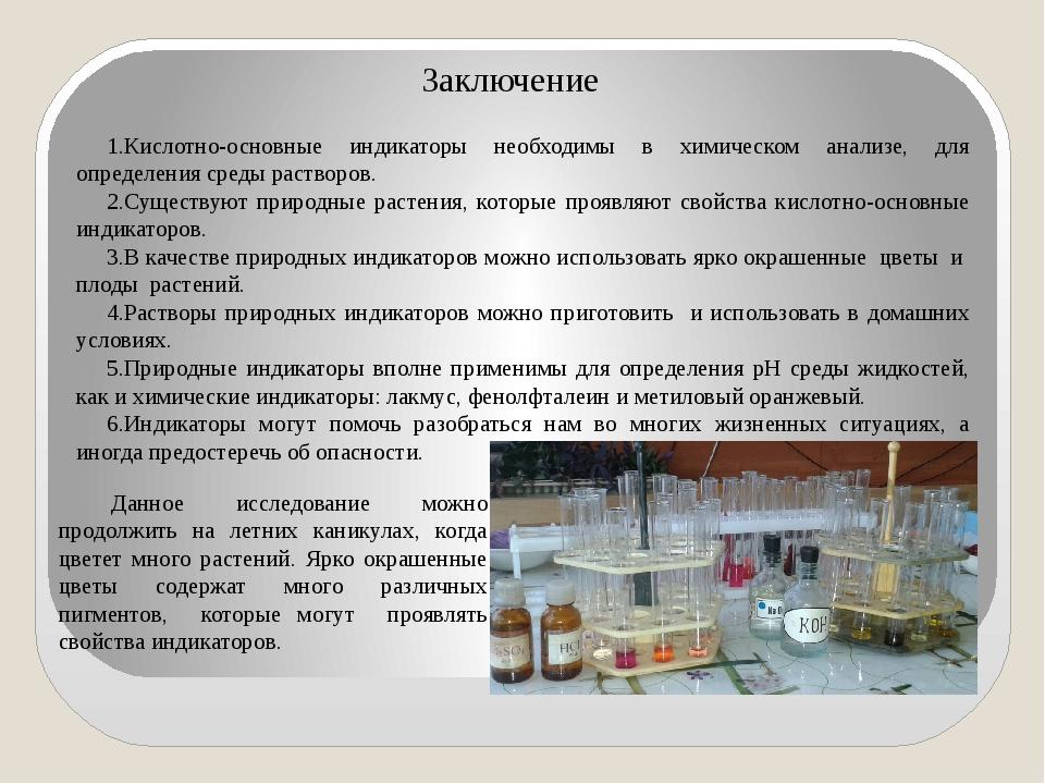 Заключение Кислотно-основные индикаторы необходимы в химическом анализе, для...