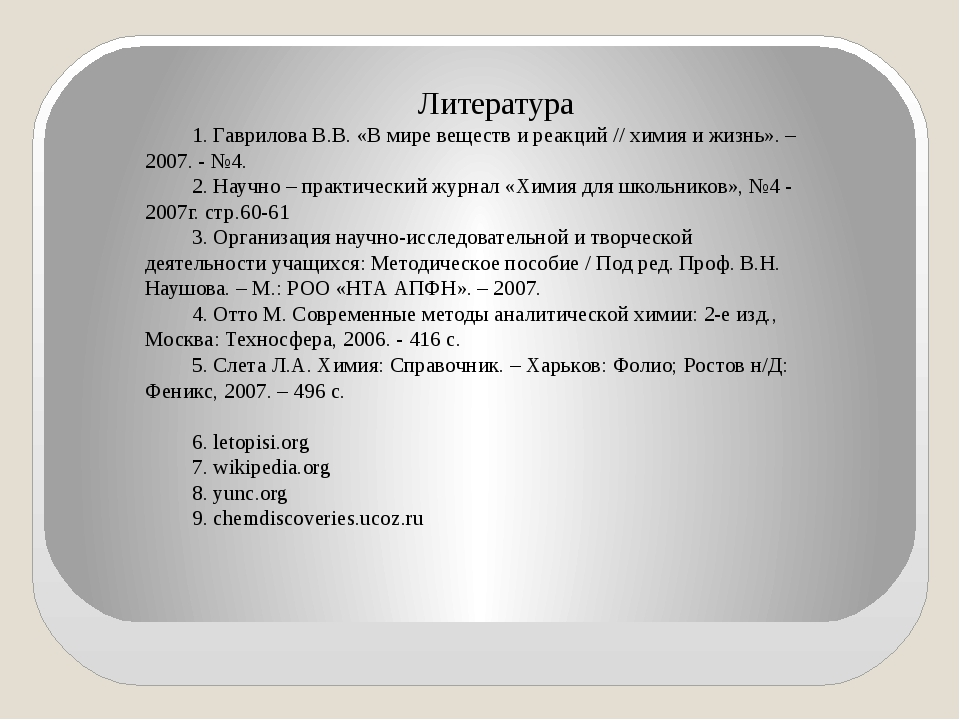 Литература 1. Гаврилова В.В. «В мире веществ и реакций // химия и жизнь». – 2...