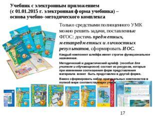 Учебник с электронным приложением (с 01.01.2015 г. электронная форма учебника