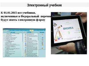 Электронный учебник К 01.01.2015 все учебники, включенные в Федеральный переч