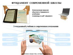 Электронная версия обычного бумажного учебника: страницы в pdf формате Электр