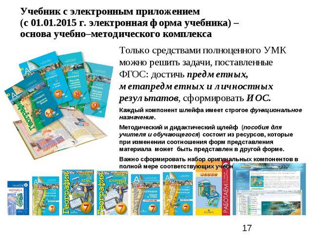 Учебник с электронным приложением (с 01.01.2015 г. электронная форма учебника...