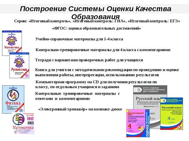 Тетради с вариантами проверочных работ для учащихся Контрольно-тренировочные...