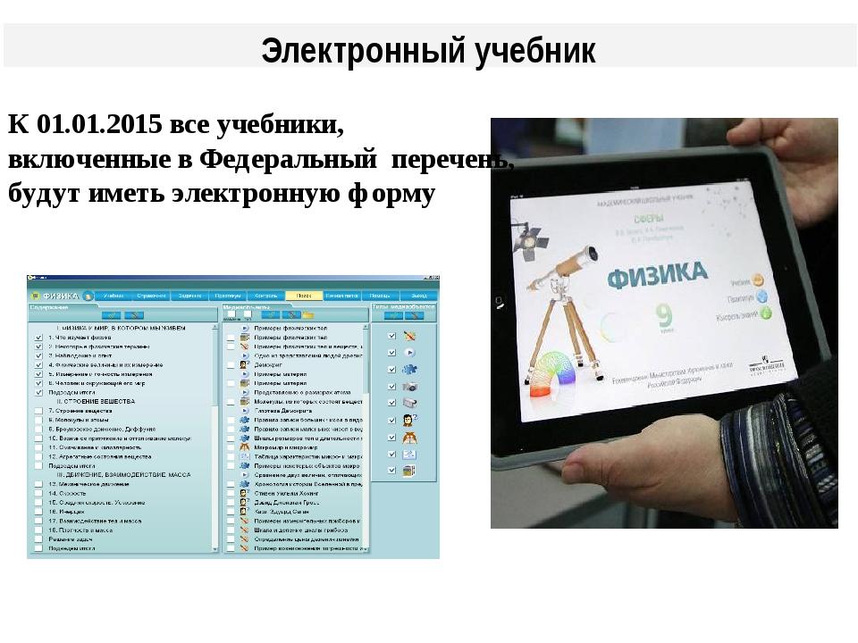 Электронный учебник К 01.01.2015 все учебники, включенные в Федеральный переч...