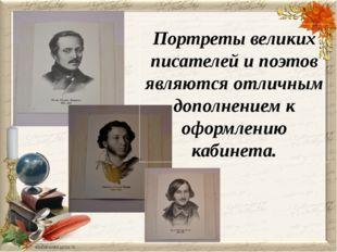 Портреты великих писателей и поэтов являются отличным дополнением к оформлен