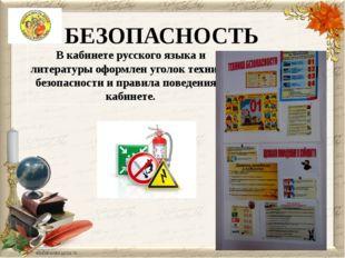 БЕЗОПАСНОСТЬ В кабинете русского языка и литературы оформлен уголок техники б