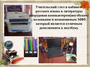 Учительский стол в кабинете русского языка и литературы оборудован компьютеро