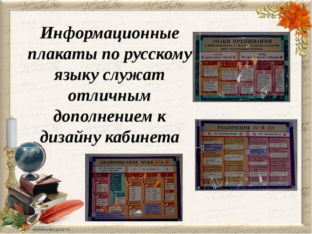 Информационные плакаты по русскому языку служат отличным дополнением к дизай...