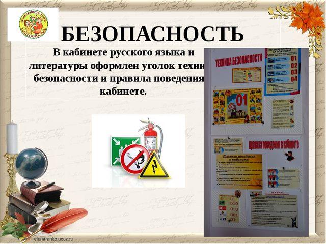 БЕЗОПАСНОСТЬ В кабинете русского языка и литературы оформлен уголок техники б...