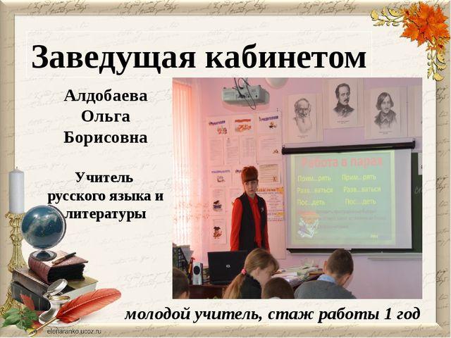 Заведущая кабинетом Алдобаева Ольга Борисовна Учитель русского языка и литера...