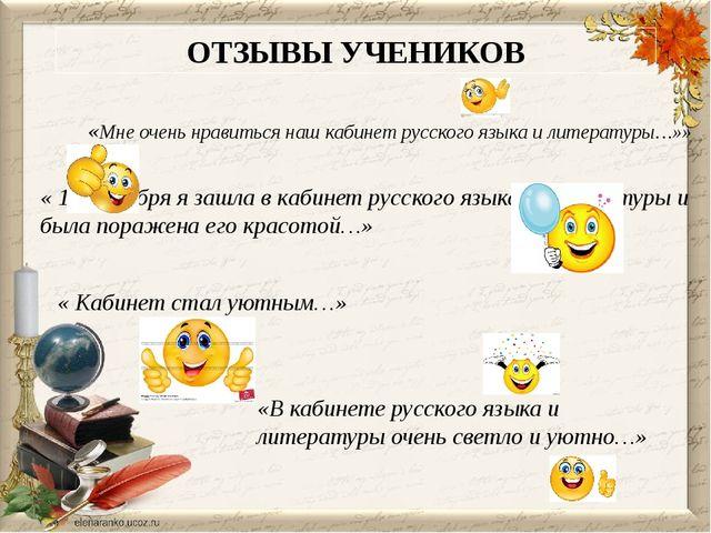 «Мне очень нравиться наш кабинет русского языка и литературы…»» « 1 сентября...