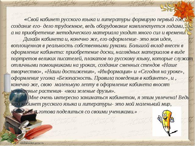 «Свой кабинет русского языка и литературы формирую первый год, создание его-...