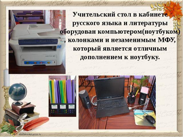 Учительский стол в кабинете русского языка и литературы оборудован компьютеро...
