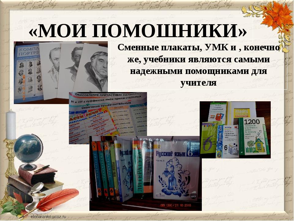 «МОИ ПОМОШНИКИ» Сменные плакаты, УМК и , конечно же, учебники являются самыми...