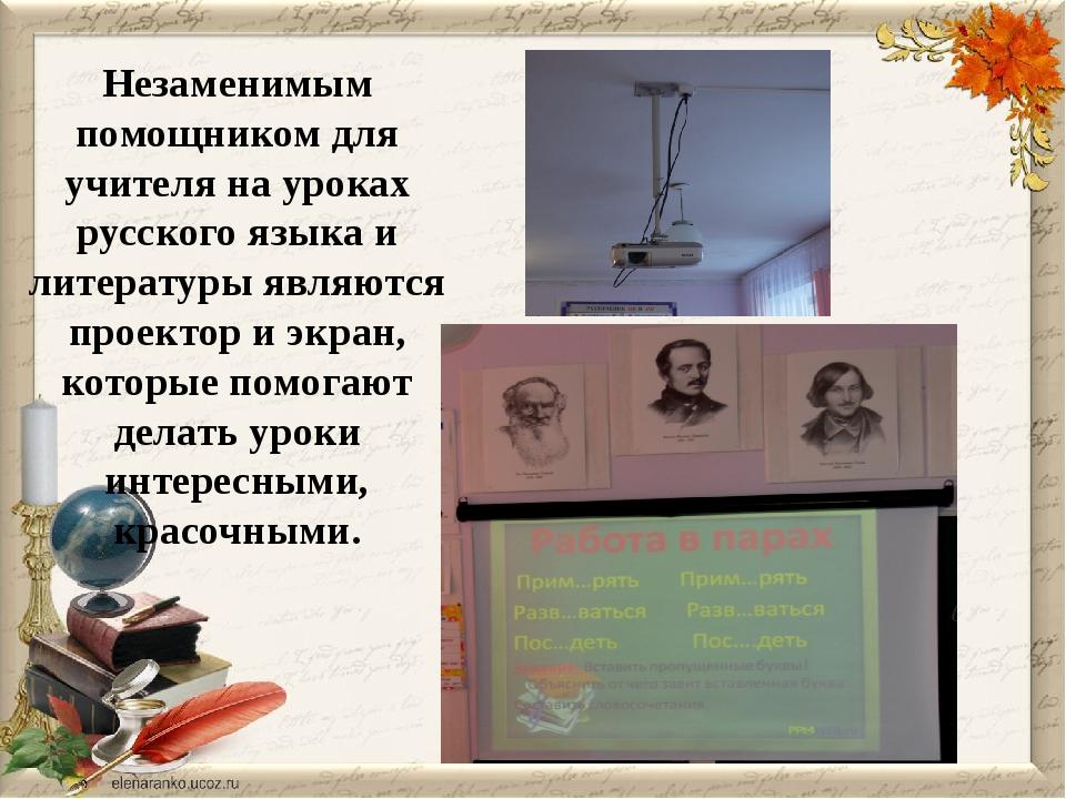 Незаменимым помощником для учителя на уроках русского языка и литературы явля...