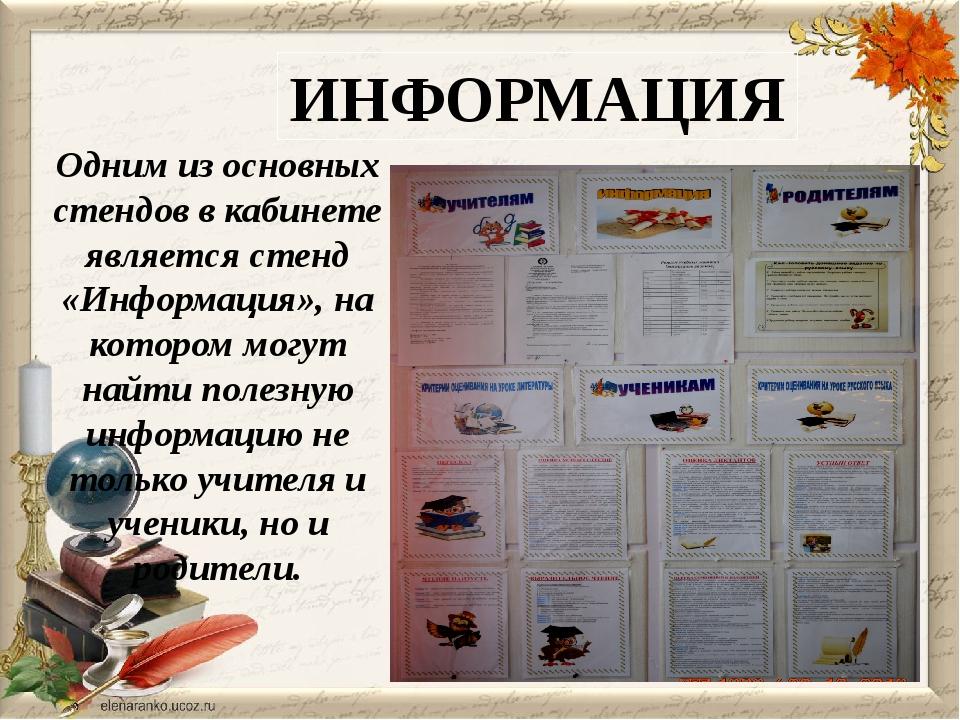 ИНФОРМАЦИЯ Одним из основных стендов в кабинете является стенд «Информация»,...