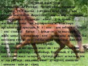 Қостанай жылқысы Қостанай және Ресейдің Челябі аймақтарында өсіріледі. 1951