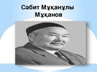 Сәбит Мұқанұлы Мұқанов
