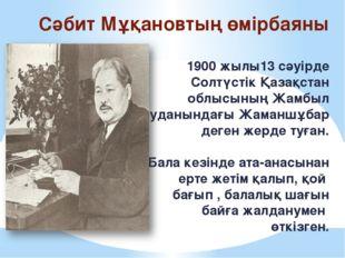Сәбит Мұқановтың өмірбаяны 1900 жылы13 сәуірде Солтүстік Қазақстан облысының