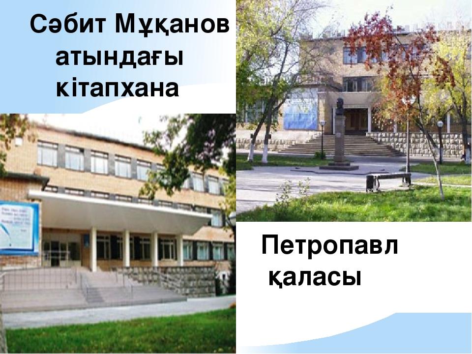 Сәбит Мұқанов атындағы кітапхана Петропавл қаласы