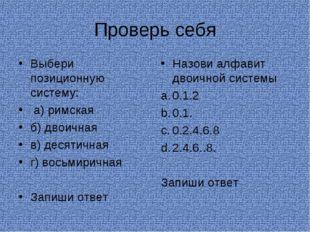 Проверь себя Выбери позиционную систему: а) римская б) двоичная в) десятичная