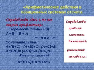 «Арифметические действия в позиционных системах отсчета Справедливы одни и т